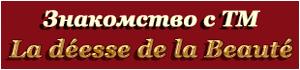 Торговая марка La déesse de la Beauté