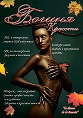 Журнал Богиня Красоты - номер один 2013год