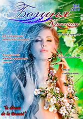 Журнал Богиня Красоты №2 2014г.