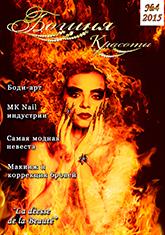 Журнал №4 2015г.